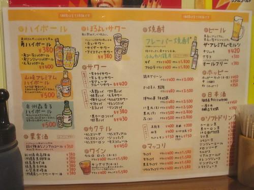 焼肉酒場よんちゃん(練馬)