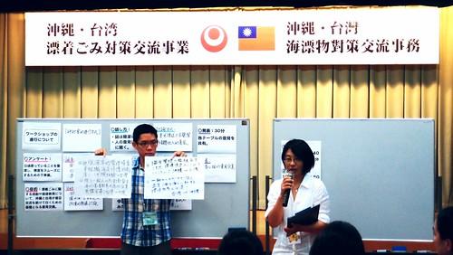 新北市政府、台灣民間團體與日本沖繩政府、民間組織針對海漂垃圾議題,進行分組討論會議