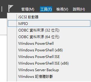 [Win] iSCSI 目標伺服器 -MPIO-3