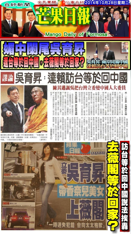 141028芒果日報--台奸新聞--返台等於回中國,去薇閣等於回家