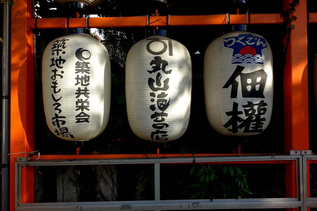 Tsukiji, Namiyoke Inari shrine