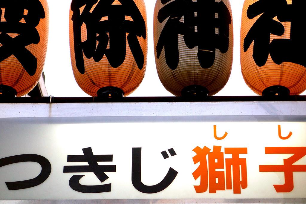 Detail of gate to Tsukiji, Tokyo, Japan