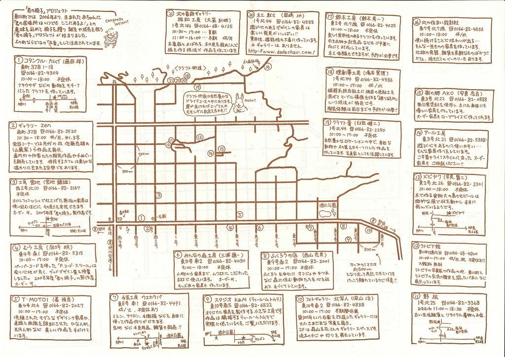 東川町逛街地圖_Page2