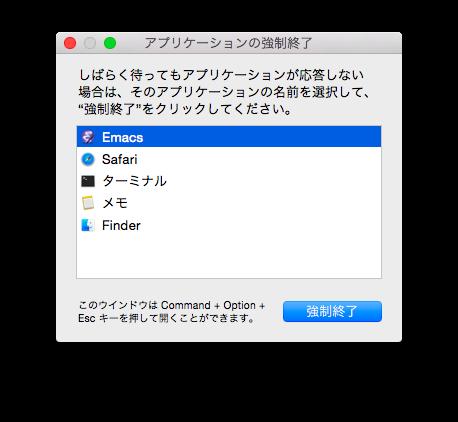 Mac アプリ 強制終了