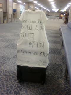 成田机场日记-11-20091113-3