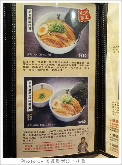 【台北信義】麵屋武藏虎洞店‧微風百貨松高店 @魚樂分享誌