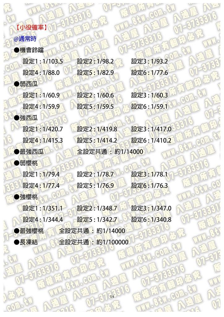S226 VR快打 中文版攻略_頁面_15