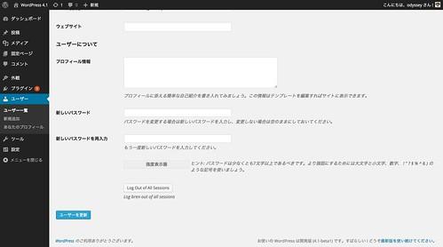 プロフィール/ユーザー編集画面のセッション UI
