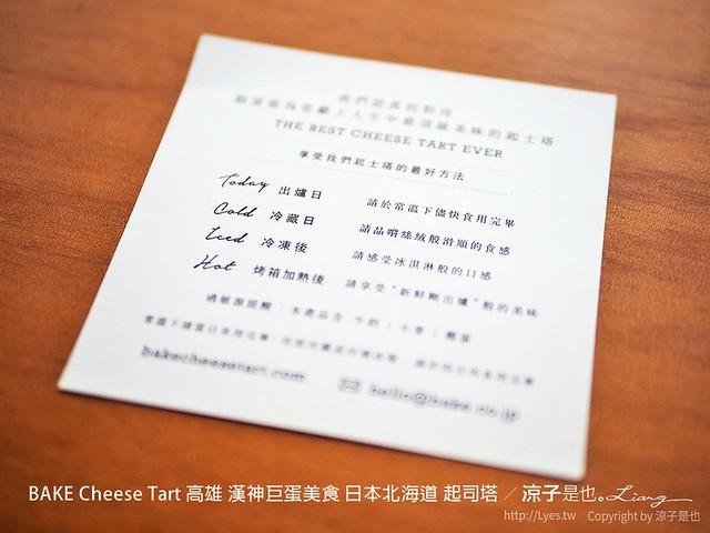 BAKE Cheese Tart 高雄 漢神巨蛋美食 日本北海道 起司塔 77