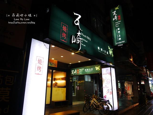 公館瓦崎燒烤吃到飽海鮮燒肉烤肉 (1)
