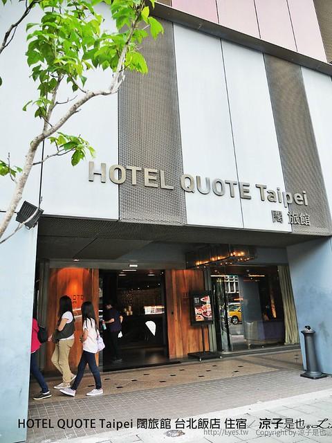 HOTEL QUOTE Taipei 闊旅館 台北飯店 住宿 32