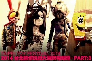 【2014 台北國際玩具創作大展】TTF 2014 現場報導 PART:3