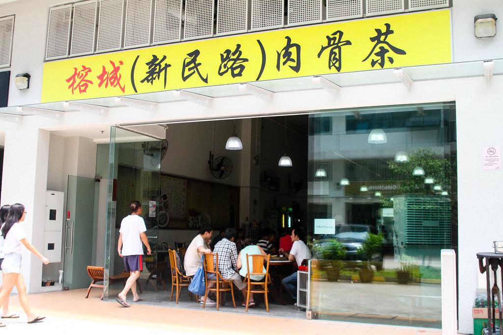 Rong Cheng Bak Kut Teh: Signboard