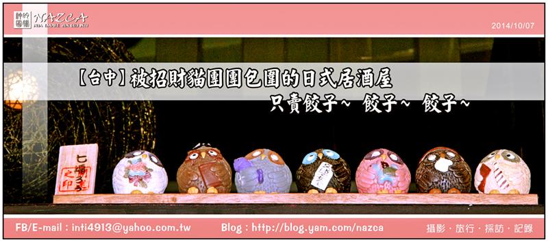 20141007_台中有喜屋鍋貼