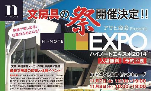 11月8日(土) ハイノートエキスポでトークライブやります!