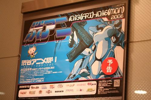 Shibuya Anime Festival