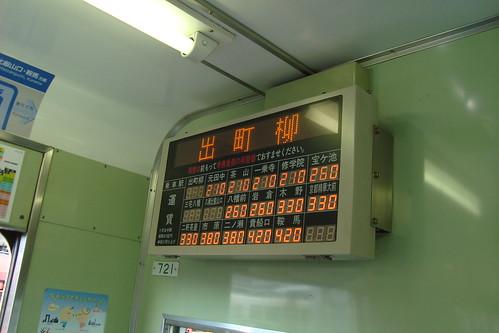 2014/10 えいでんまつり2014 #22