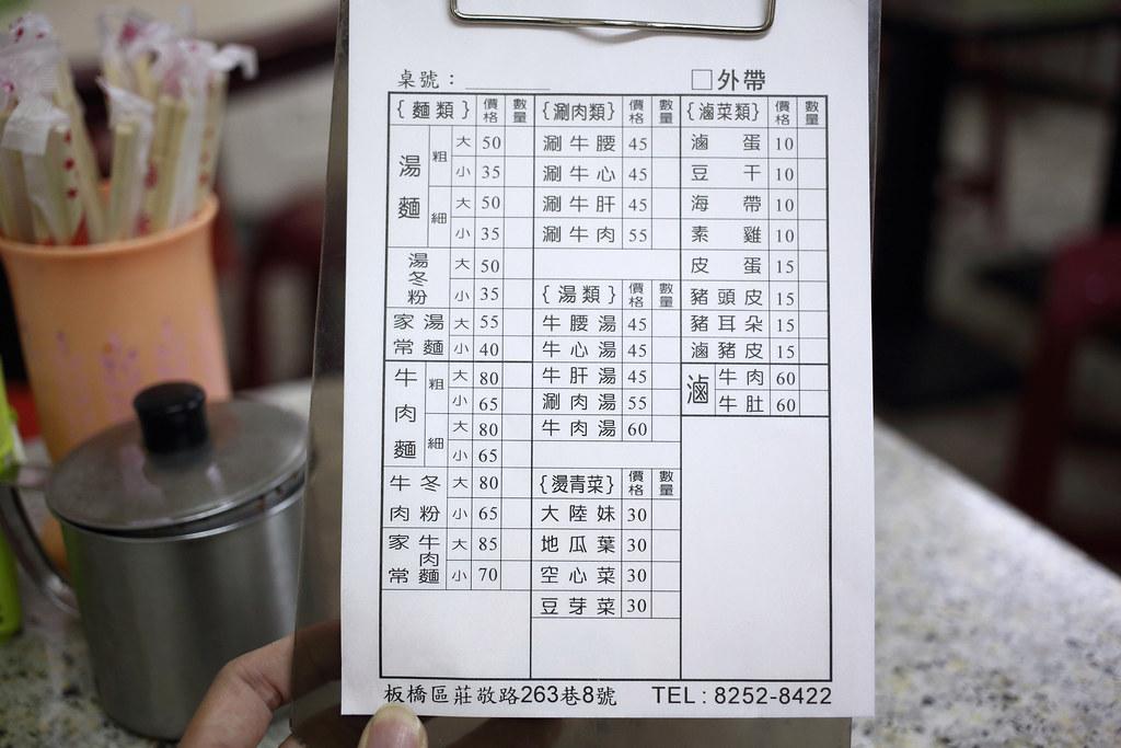 20141008板橋-莊敬路263巷口牛肉麵 (5)