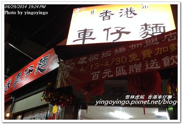 20140429虎尾香港車仔麵_4374