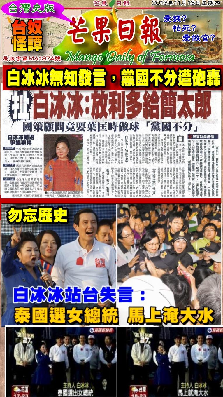 141113芒果日報--台奴怪譚--白冰冰無知發言,黨國不分遭砲轟