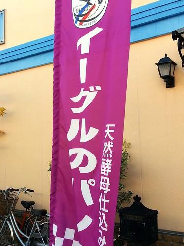 パン・ド・イーグル(京成立石)