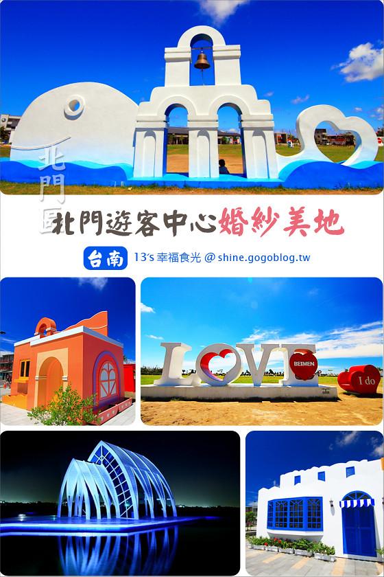 台南旅遊景點北門遊客