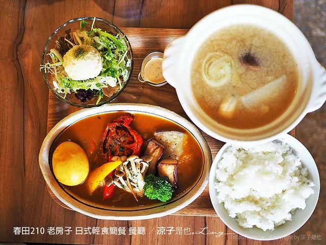 春田210 老房子 日式輕食簡餐 餐廳 33