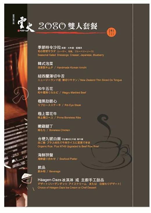 台中燒肉雲火日式燒肉菜單menu價位09