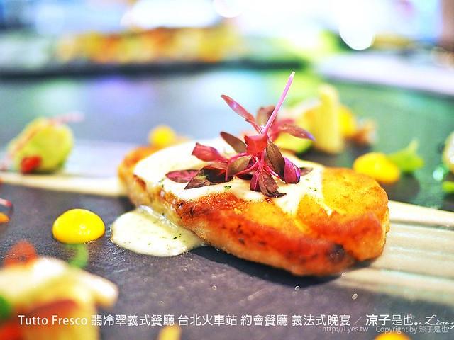 Tutto Fresco 翡冷翠義式餐廳 台北火車站 約會餐廳 義法式晚宴 46