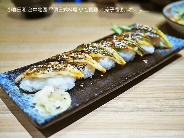 小春日和 台中北區 平價日式料理 小吃餐廳 14