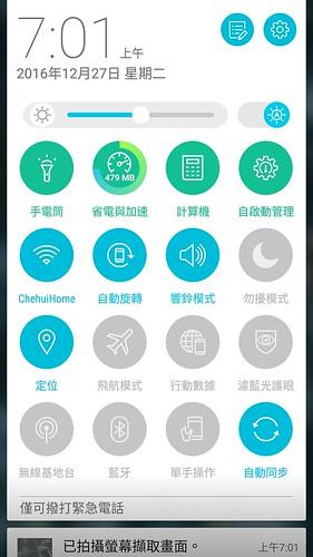 大螢幕大電量發電機 ZenFone 3 Max 開箱分享 @3C 達人廖阿輝
