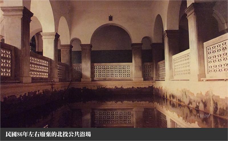 民國86年北投公共浴場