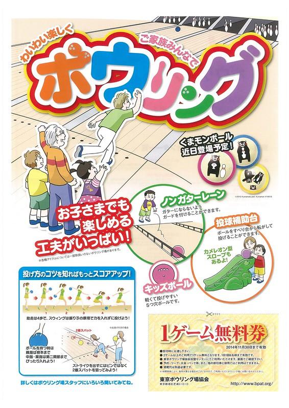 東京ボウリング協会 2014/10/27朝刊折込用チラシ(表)