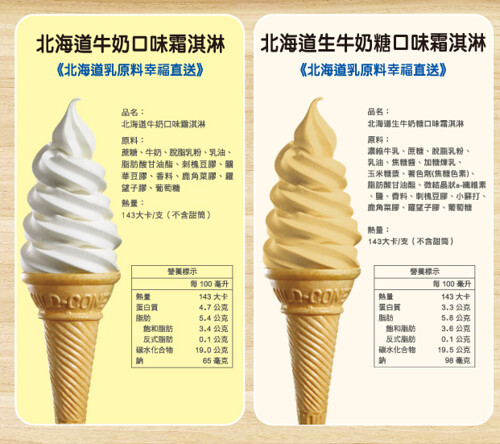 7-ELEVEN北海道霜淇淋