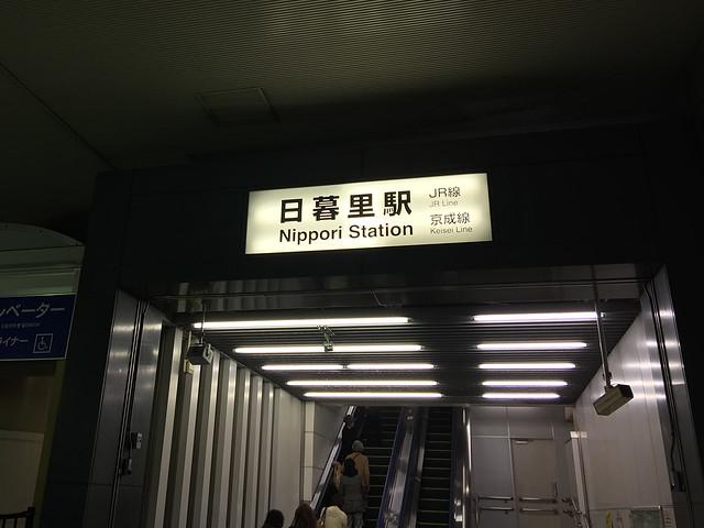 17_nippori