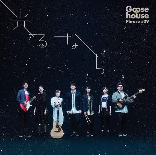 goose-house-hikaru-nara500