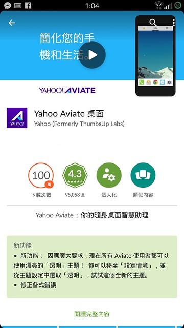 更聰明的手機桌面選擇 – 體驗 Yahoo AVIATE 智慧桌面! @3C 達人廖阿輝
