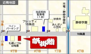 hokake-sushi-parking