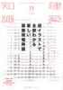 建築知識201411