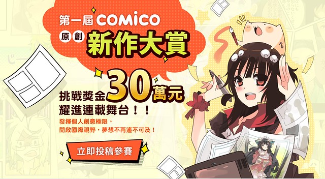 第一届Comics 原創新作大賞