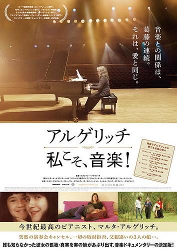 ドキュメンタリー映画■アルゲリッチ 私こそ、音楽!■