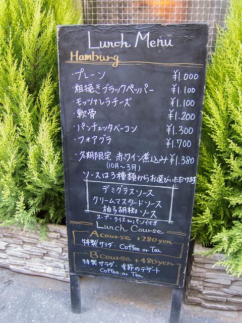 ハンバーグウィル