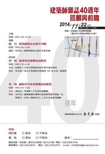 建築師雜誌40週年回顧與前瞻 2014年11月22日舉辦演講與研討會