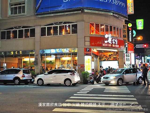 漢家園飲食店 台中 火鍋 韓式燒烤 太平 20