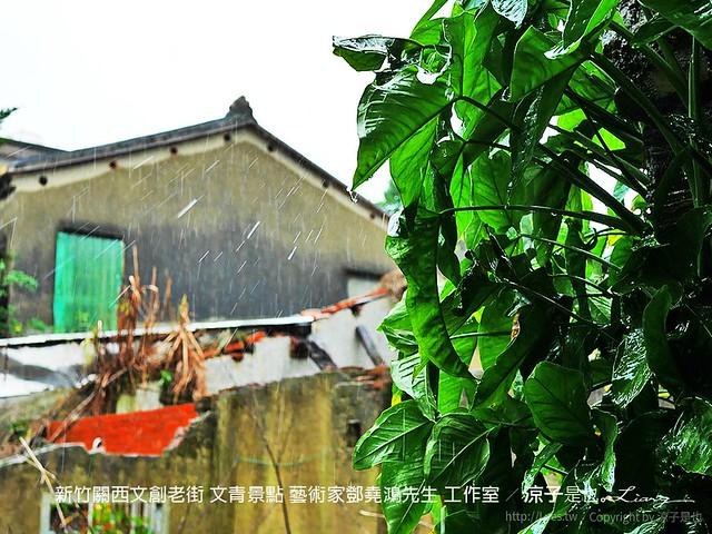 新竹關西文創老街 文青景點 藝術家鄧堯鴻先生 工作室 20