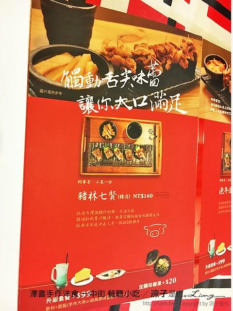 澤喜手作洋食 一中街 餐廳小吃 3