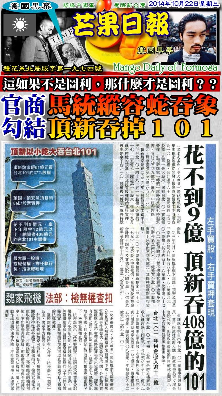 141025芒果日報--黨國黑幕--馬統縱容蛇吞象,頂新吞掉101