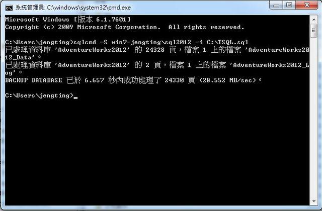 [SQL] 利用 sqlcmd 來執行 T-SQL script-1