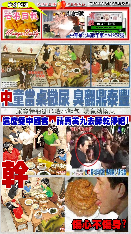 141019芒果日報--社會新聞--中國童當桌灑尿,鼎泰豐臭氣沖天