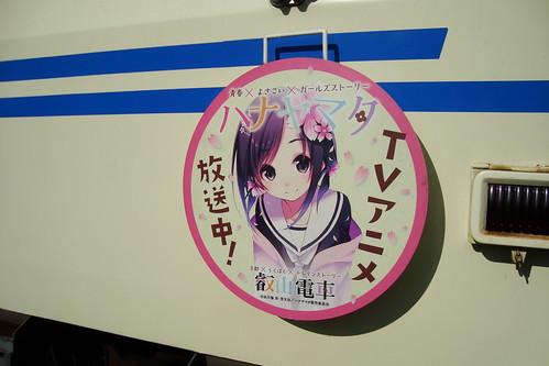 2014/10 えいでんまつり2014 #01